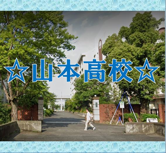 大阪府立山本高校-武田塾上本町校