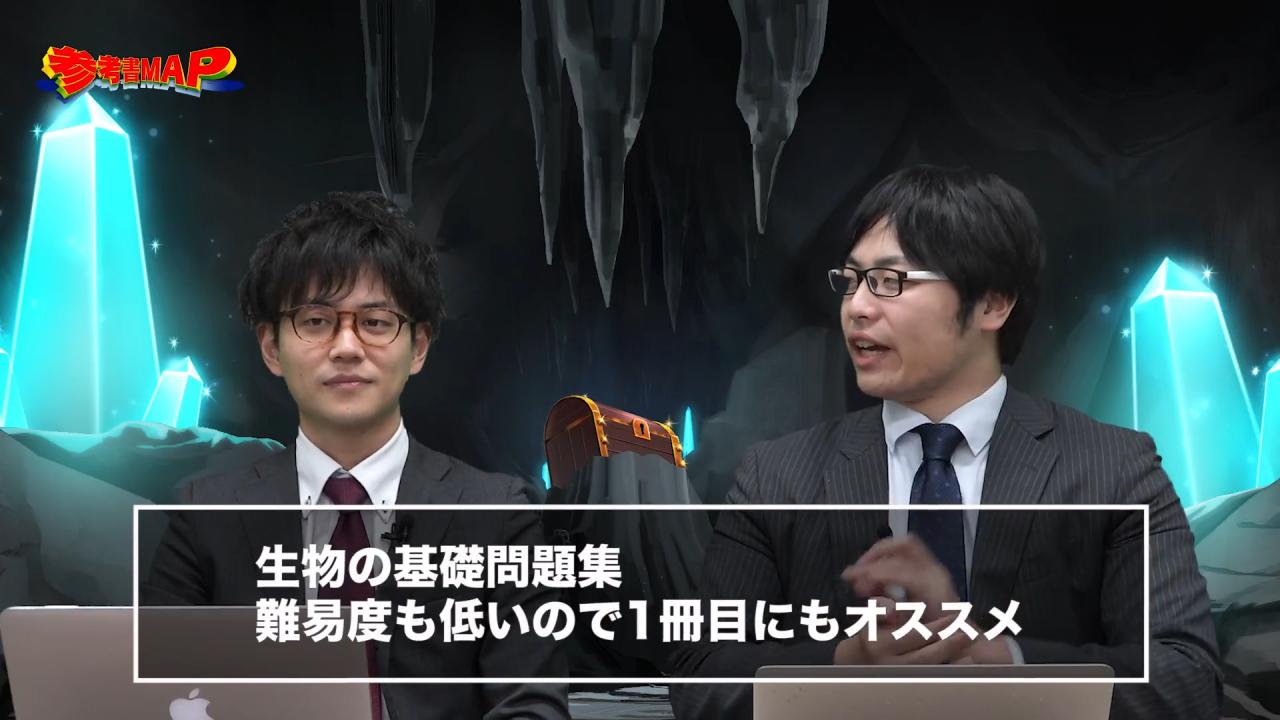 参考書MAP|リードLightノート 生物【武田塾】 0-37 screenshot