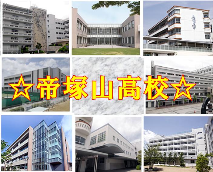 帝塚山高校-奈良-武田塾上本町校