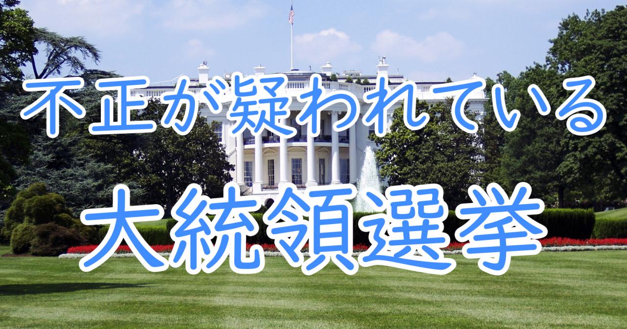 アメリカ大統領選挙4