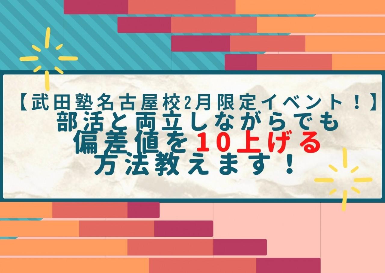 【武田塾名古屋校2月限定イベント!】 部活と両立しながらでも 偏差値を10上げる方法 教えます!