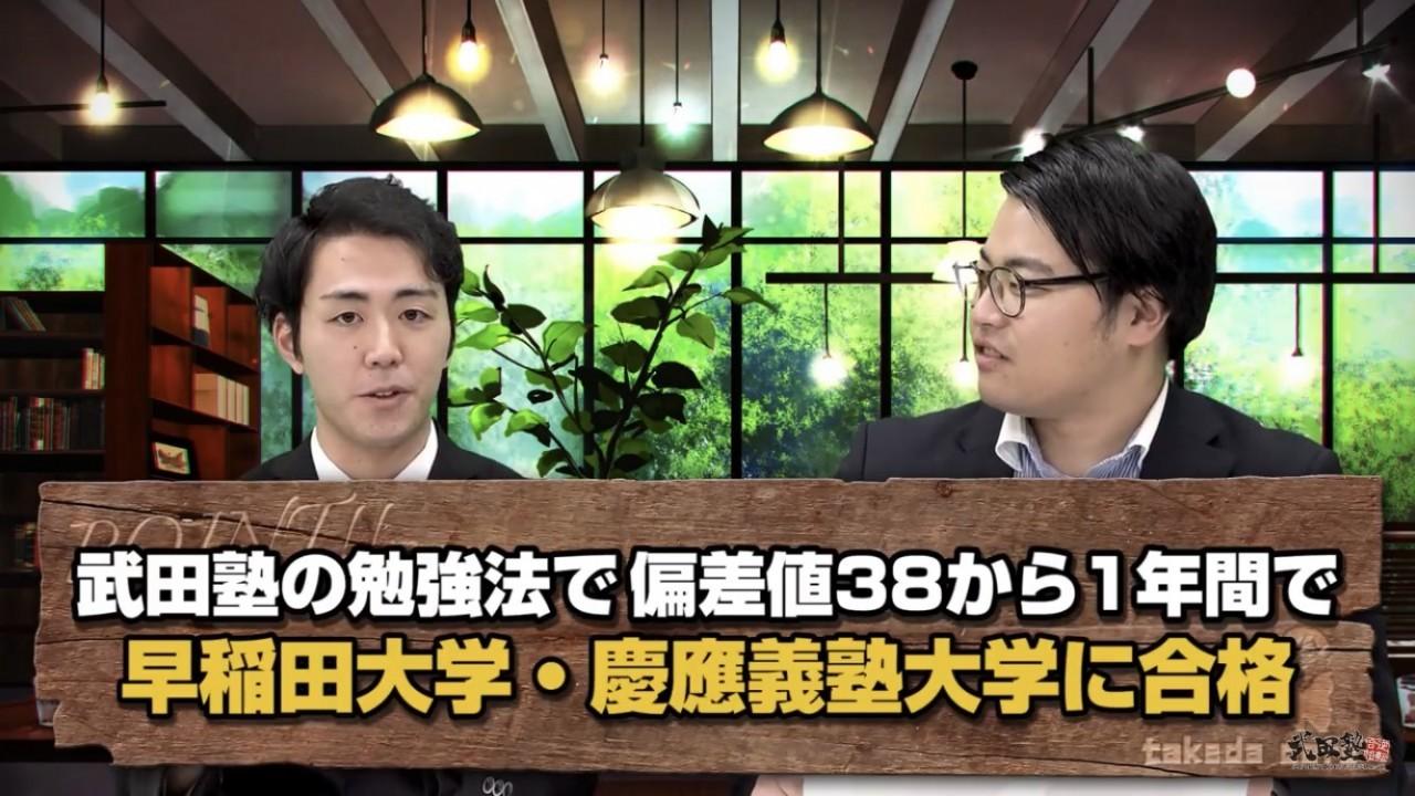 武田塾チャンネル4