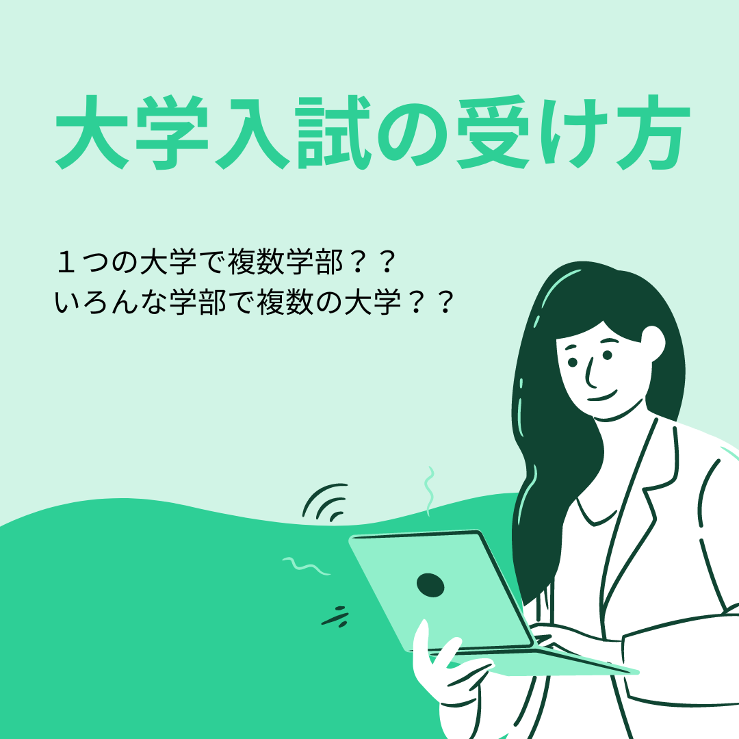 大学入試の受け方 (1)