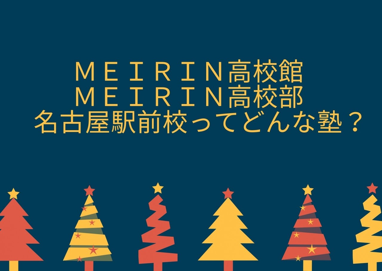 MEIRIN高校館・MEIRIN高校部 名古屋駅前校