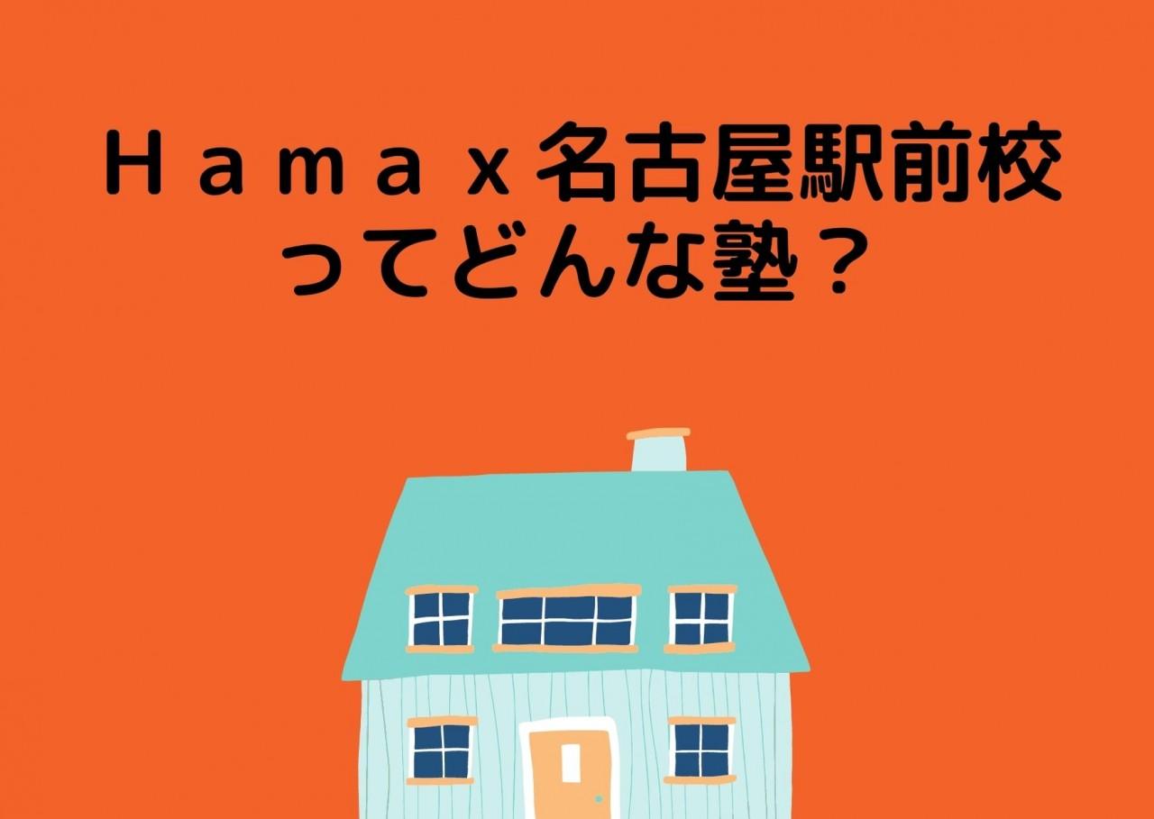 Hamax名古屋駅前校 ってどんな塾?