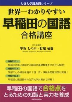 早稲田の国語