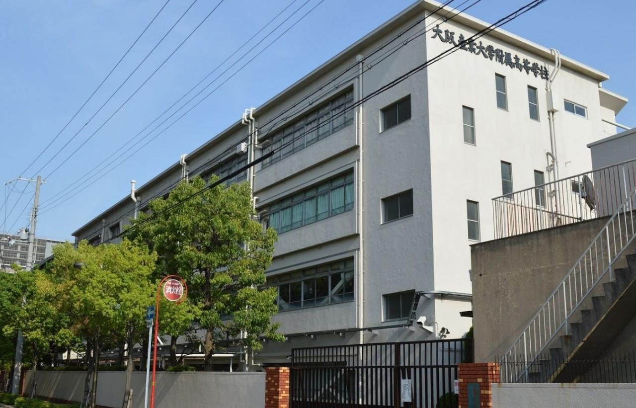 大阪産業大学付属高校