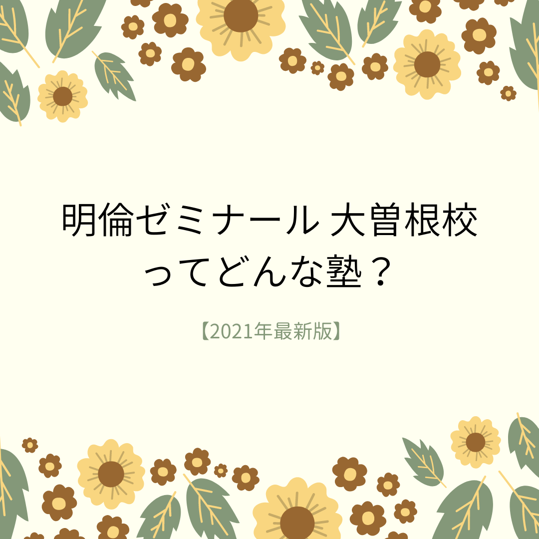 個別指導塾プラボ 大曽根校 ってどんな塾? (1)