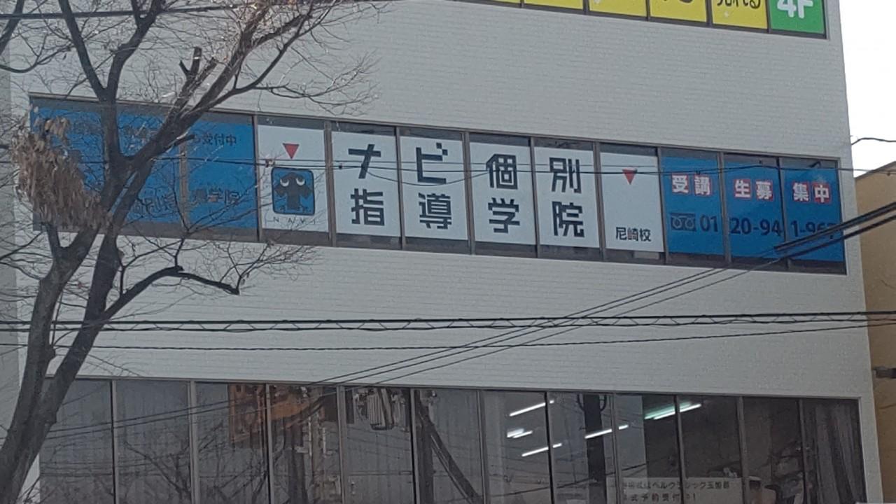 ナビ個別指導学院 尼崎校 山手幹線 武田塾 塚口