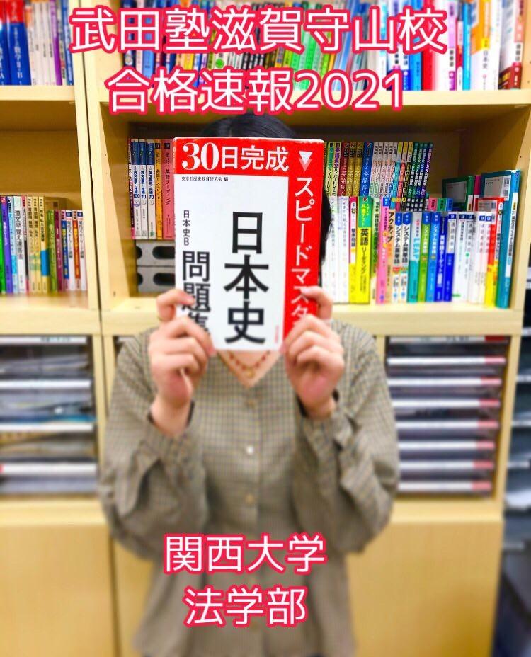 武田塾滋賀守山校3