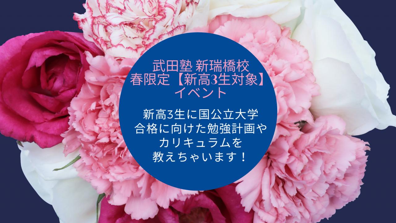 武田塾 新瑞橋校 春限定イベント