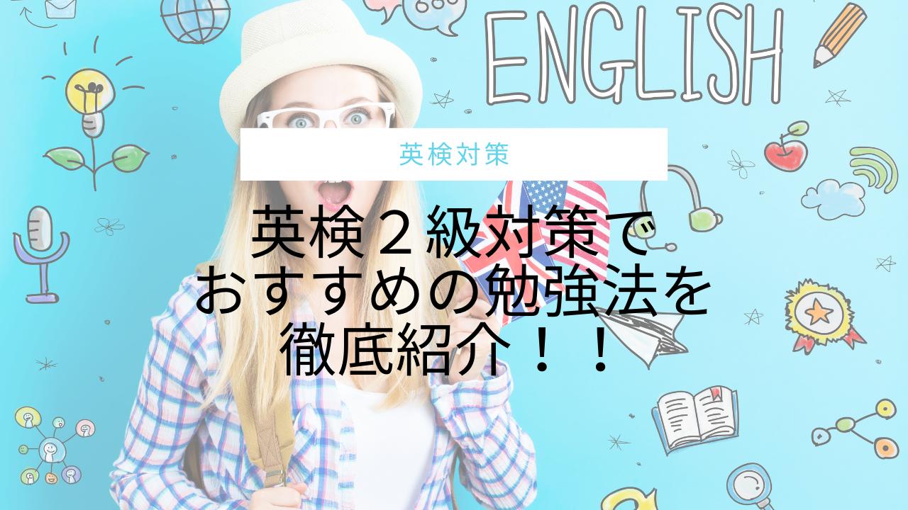 英検対策 勉強法 英検2級 何する