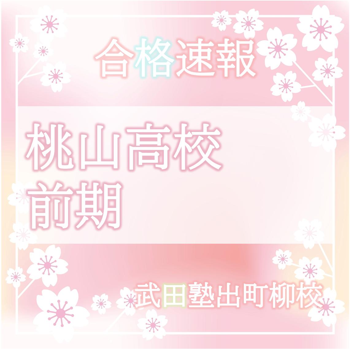 合格速報_桃山高校
