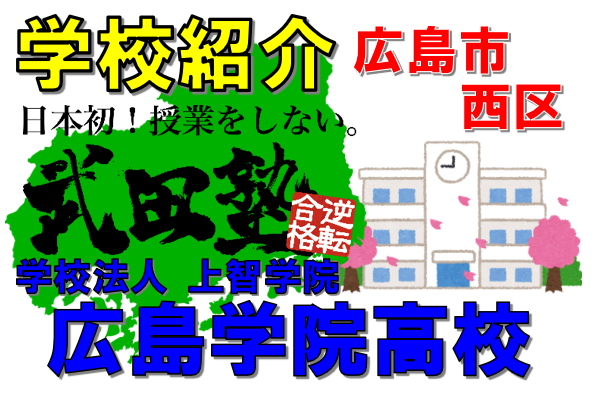 広島学院高校