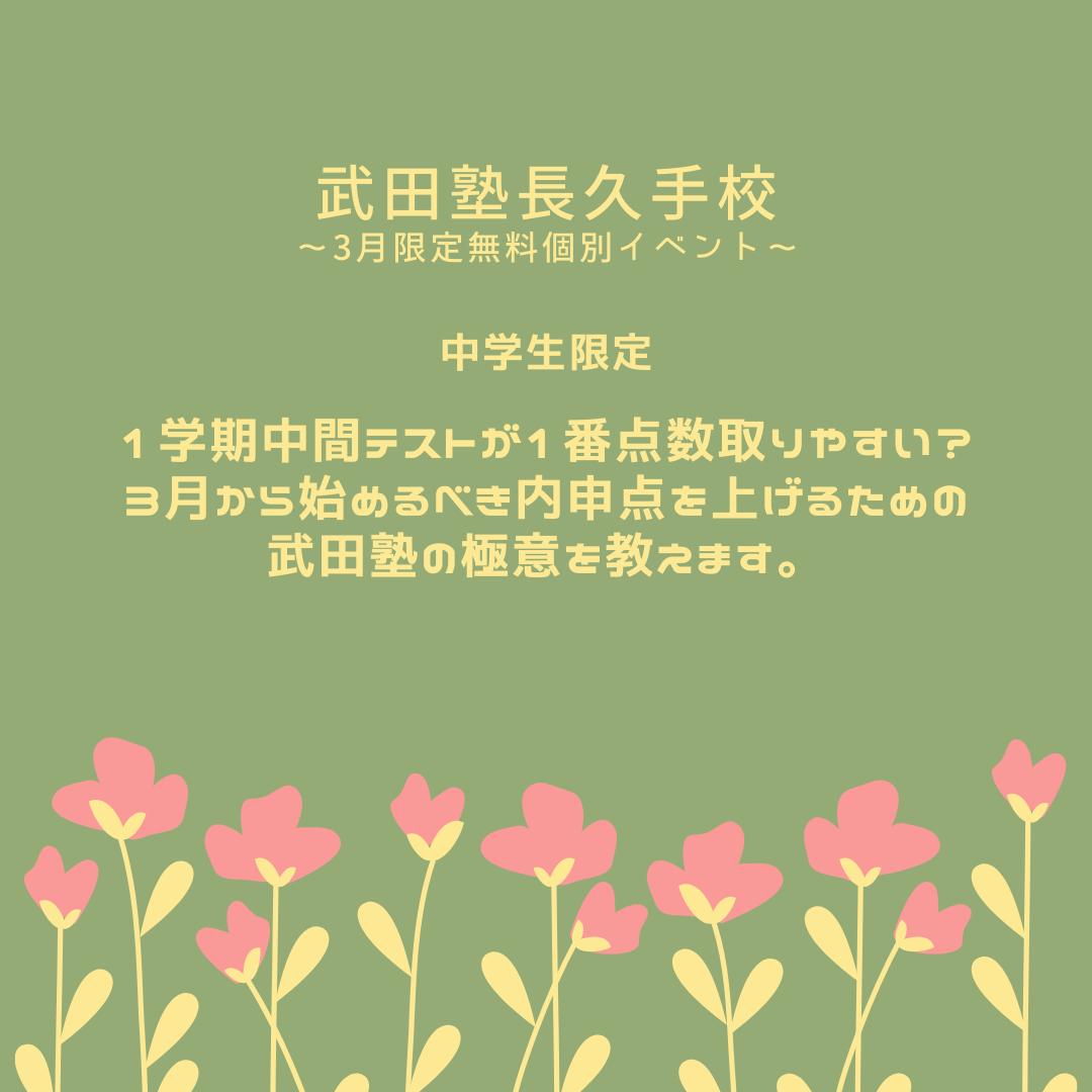 【中学生限定3月無料イベント】1学期中間テストが1番点数取りやすい?3月から始めるべき内申点を上げるための武田塾の極意を教えます。