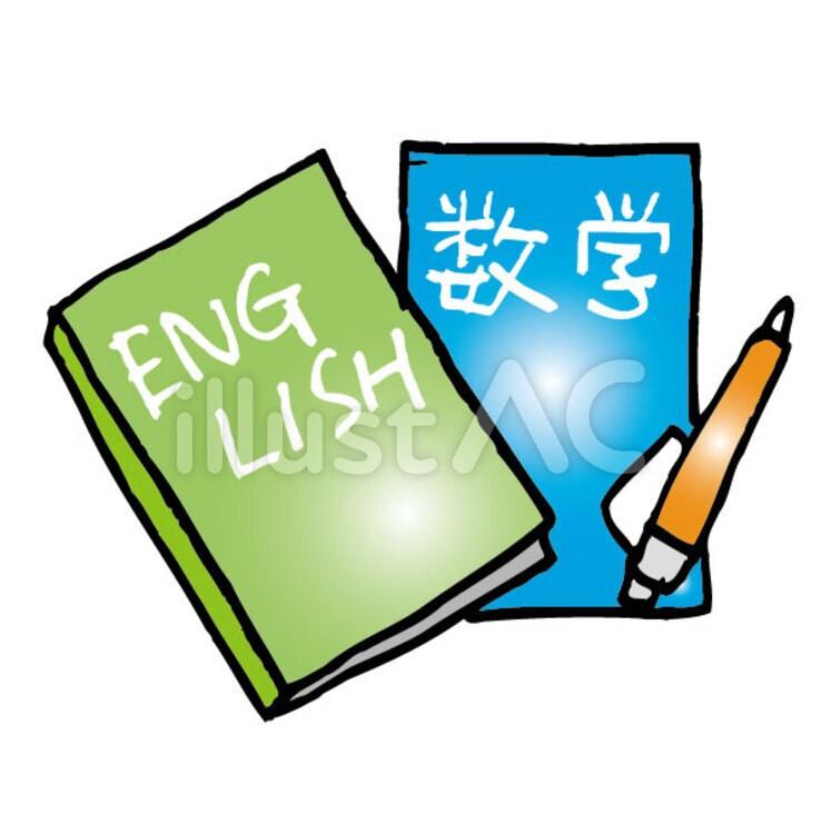 英語と数学