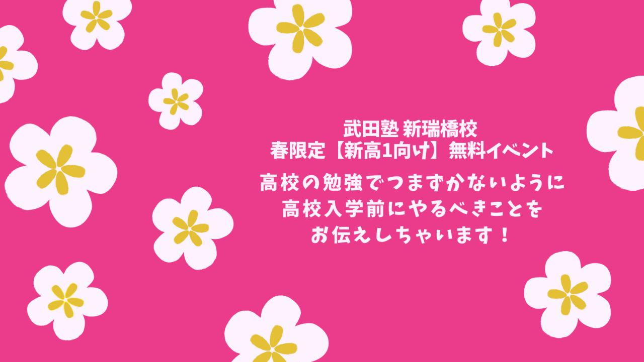 武田塾 新瑞橋校 春限定【新高1向け】