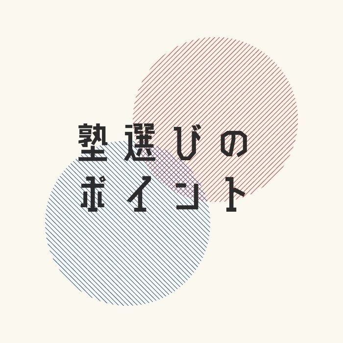 武田塾 神戸三宮校