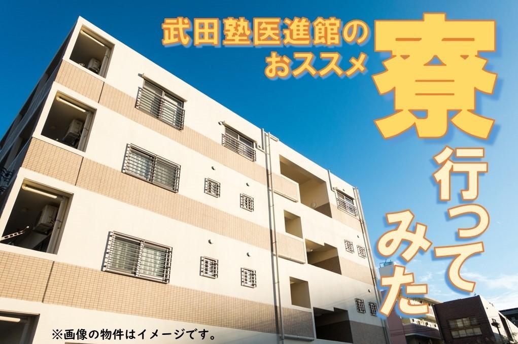 武田塾医進館仙台校のおススメ寮に行ってみた!