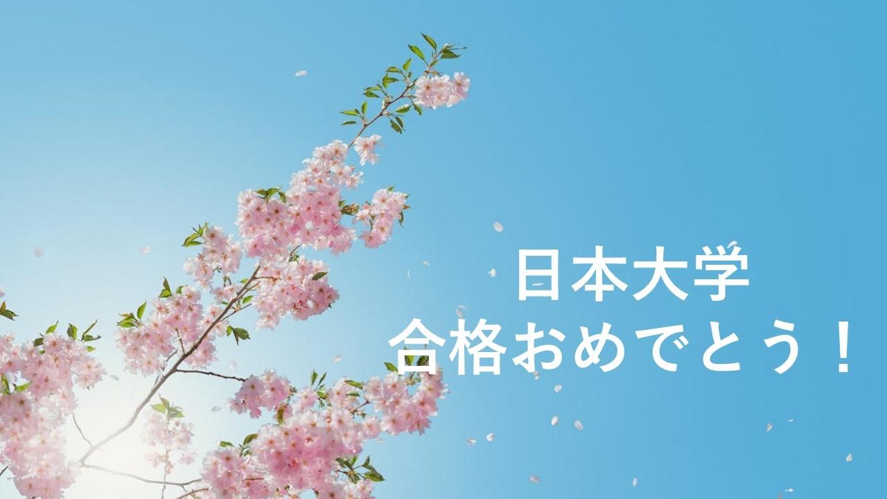合格体験記(日大)