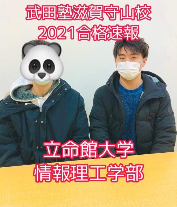 武田塾滋賀守山校2