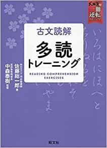 古文読解多読トレーニング 画像