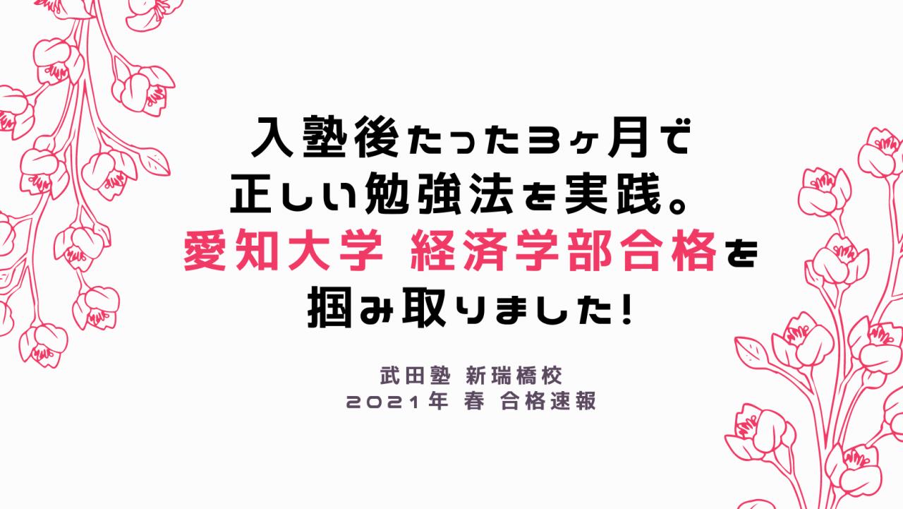 武田塾 新瑞橋校 2021年 春 合格速報