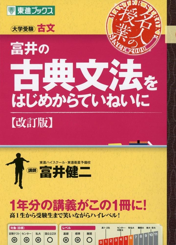 富井の古典文法
