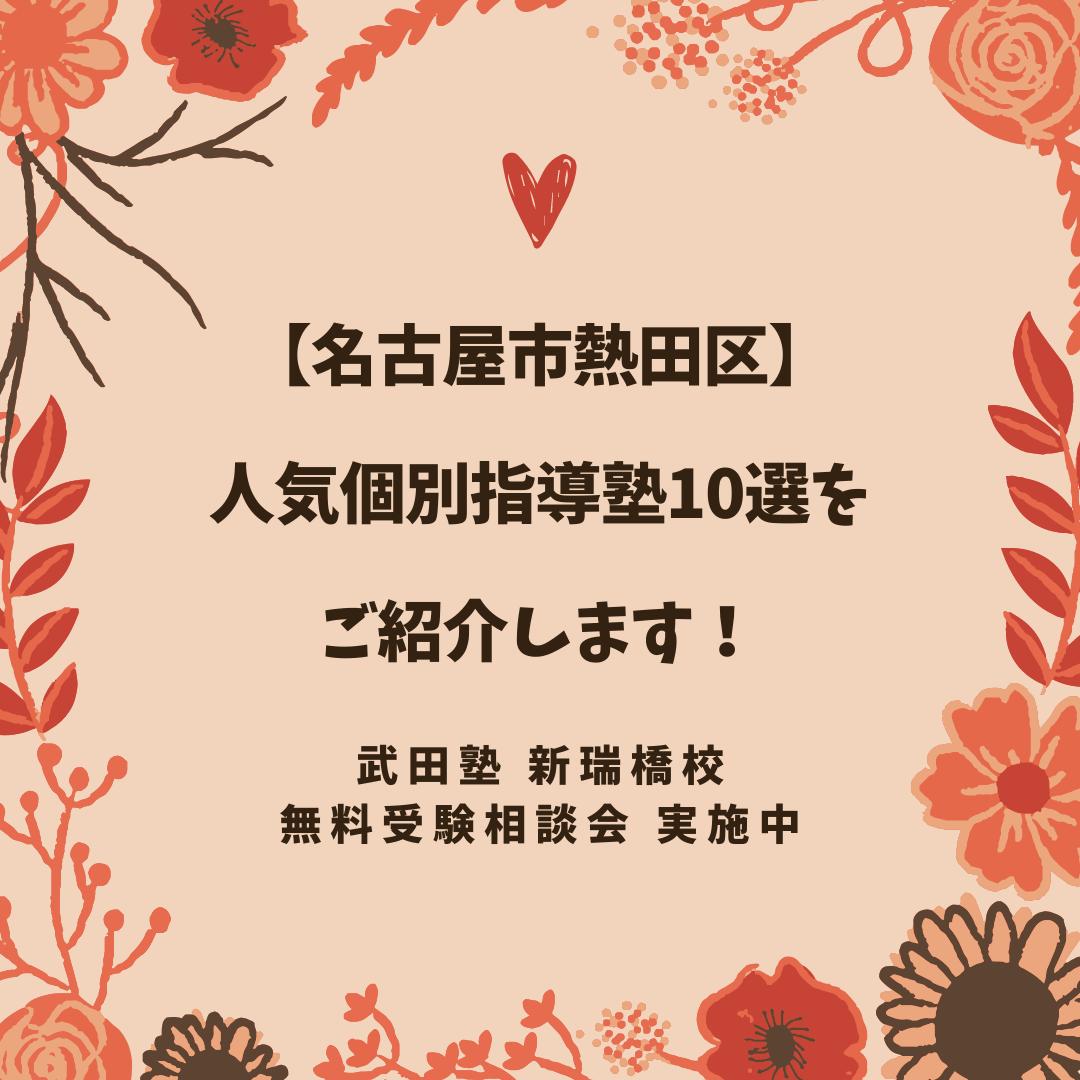 【名古屋市熱田区】 熱田区にあるおすすめの 人気個別指導塾10選を ご紹介します!