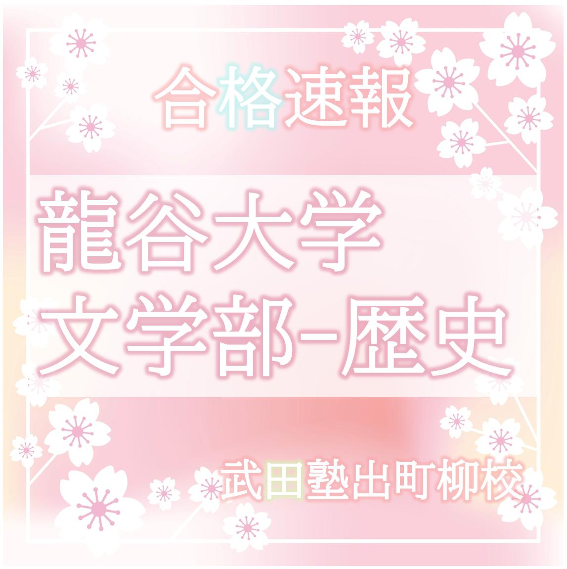 龍谷大学文学部
