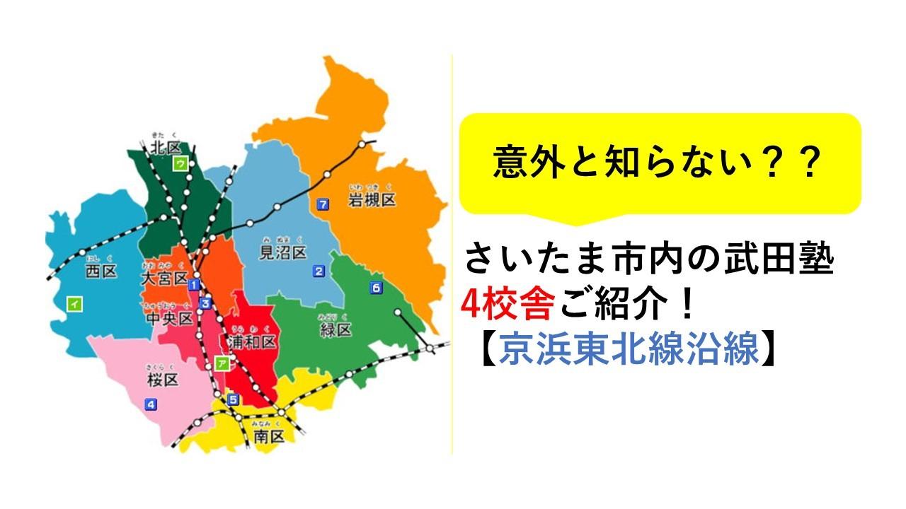 さいたま市の武田塾