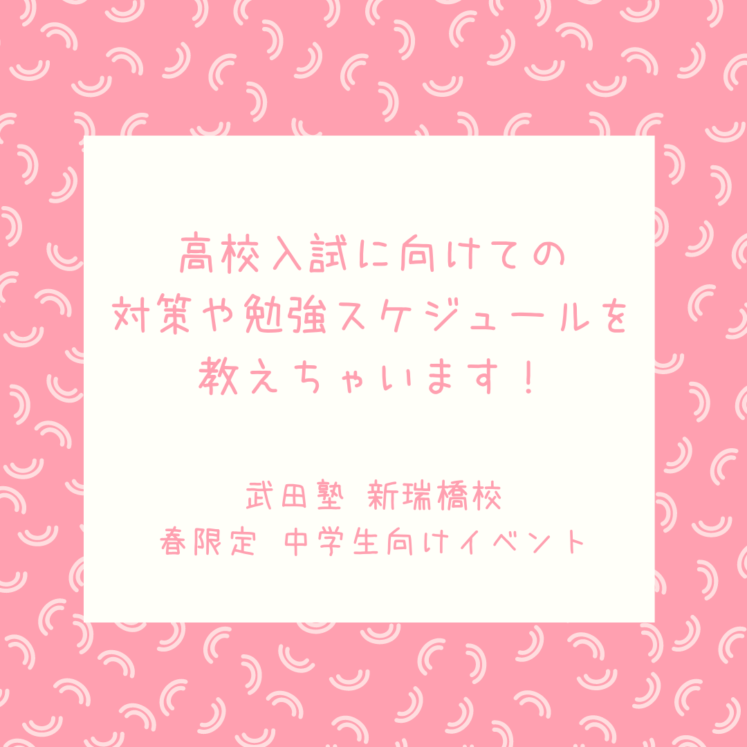 武田塾 新瑞橋校 春限定 中学生向けイベント