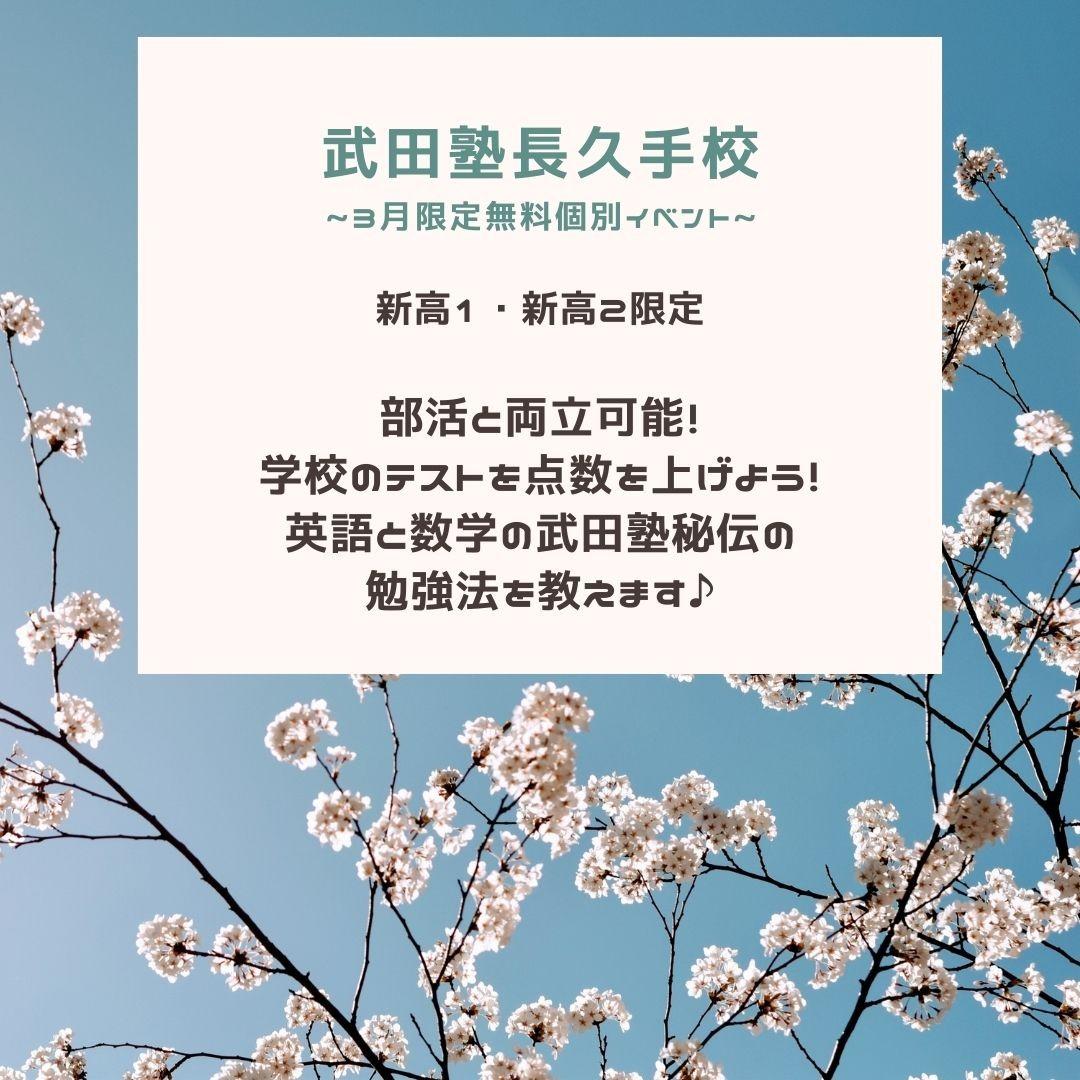 武田塾長久手校 _3月限定無料個別イベント_