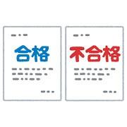 thumbnail_document_shinsa1