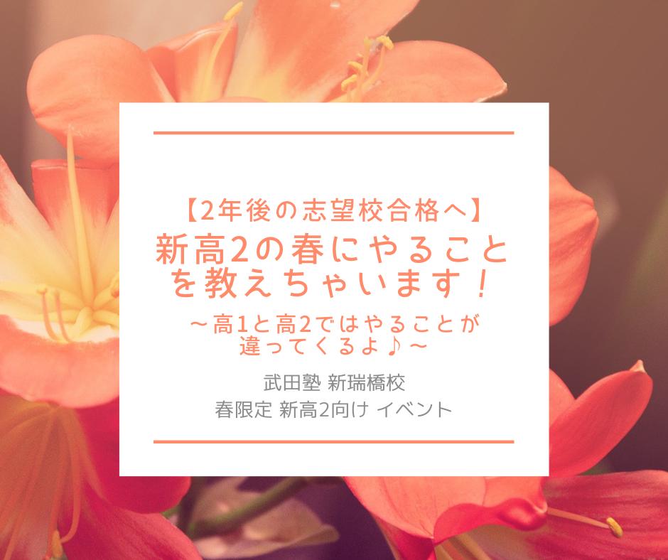 武田塾 新瑞橋校 春限定 新高2向け イベント