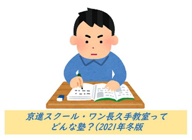 kyoushinagakute2021huyu