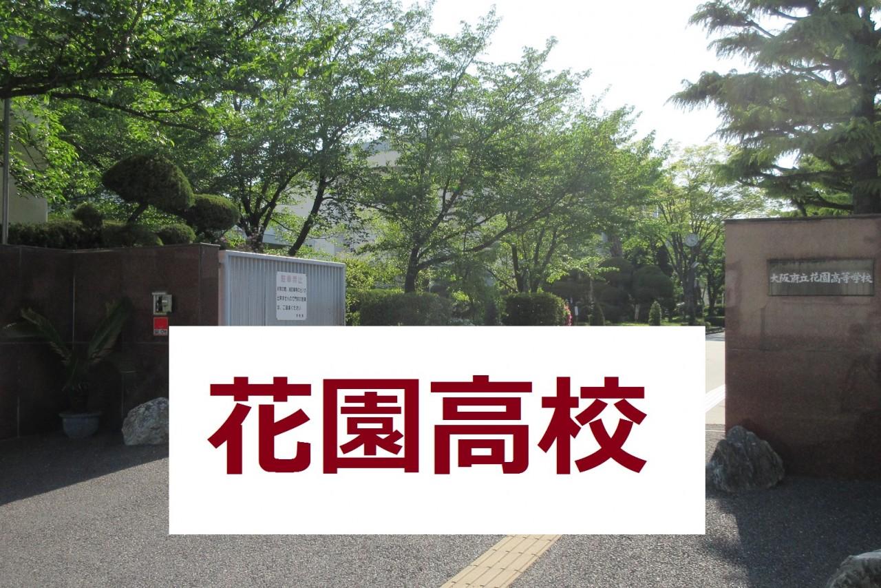 Osaka_Prefectural_Hanazono_High_School