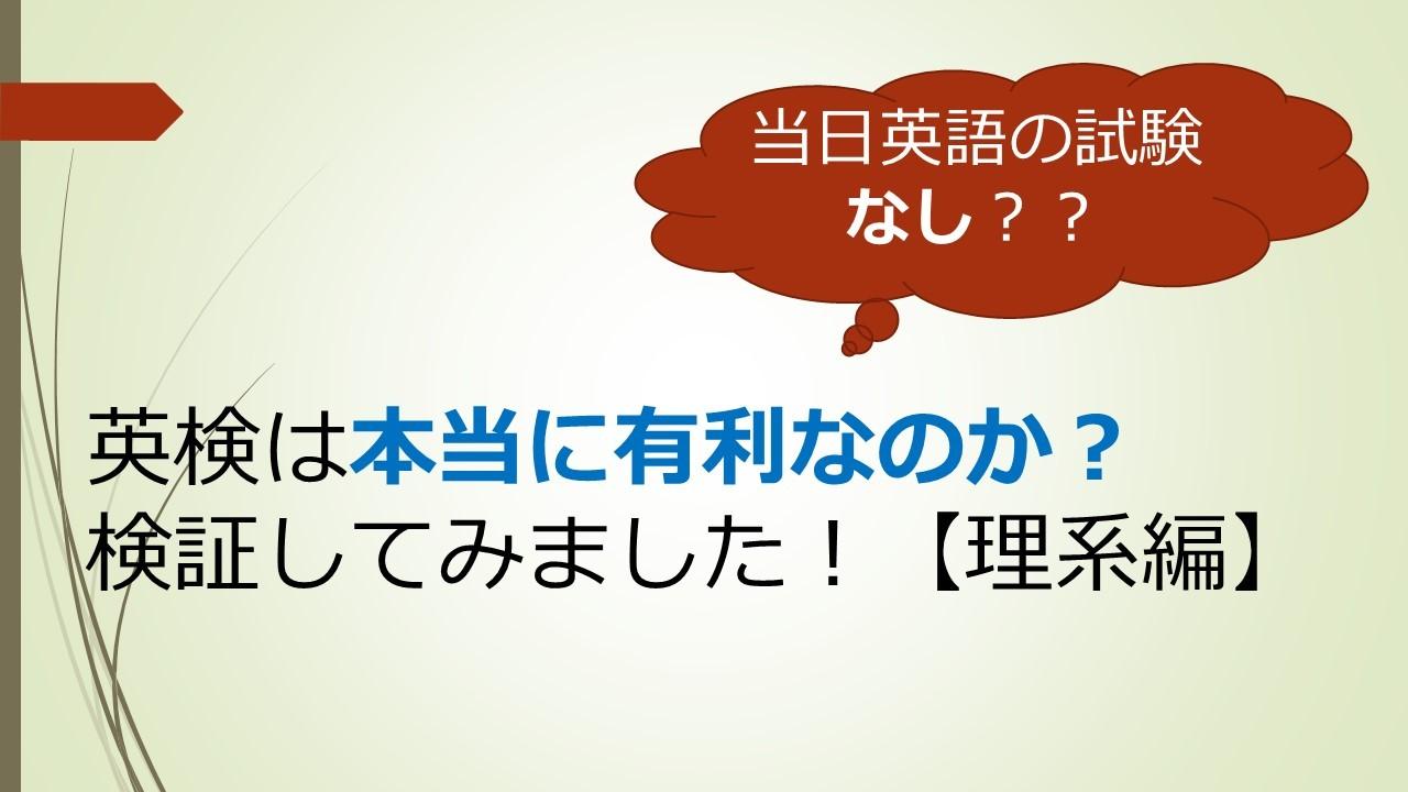 理系×英検