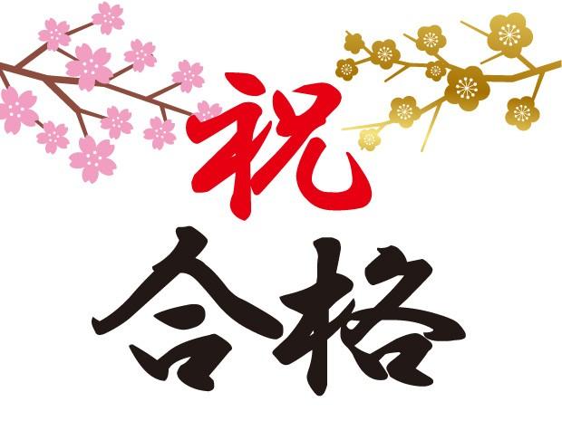 syuku_goukaku