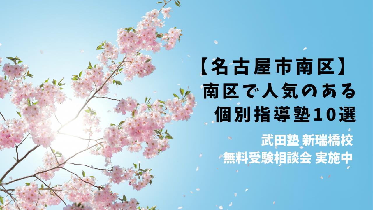 【名古屋市南区】 南区で人気のある 個別指導塾10選