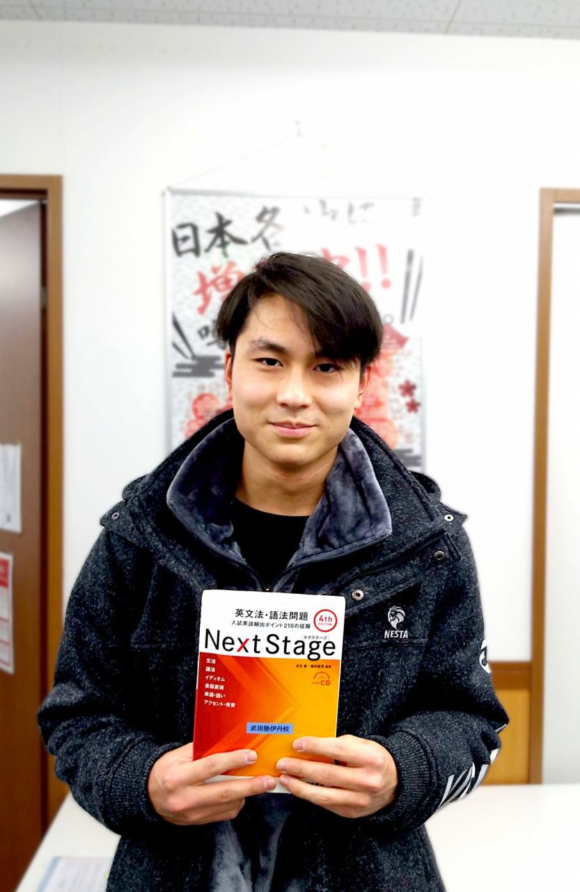県立伊丹高校現役生、大和大学教育学部に合格