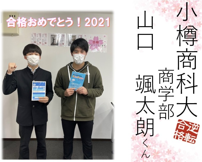 山口颯太朗2021