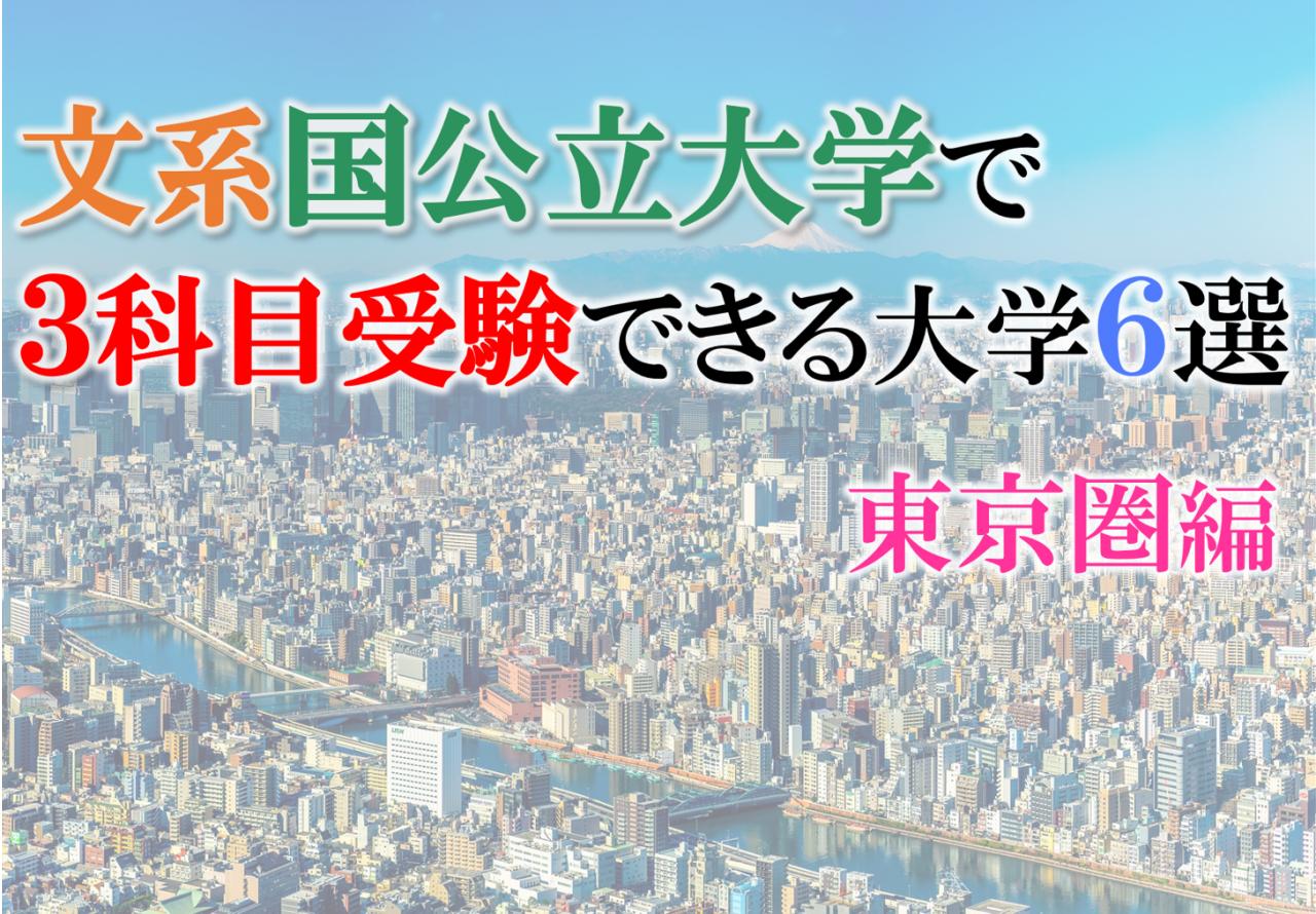 文系国公立3科目受験 東京圏編