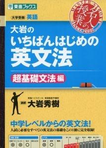 大岩超基礎文法編