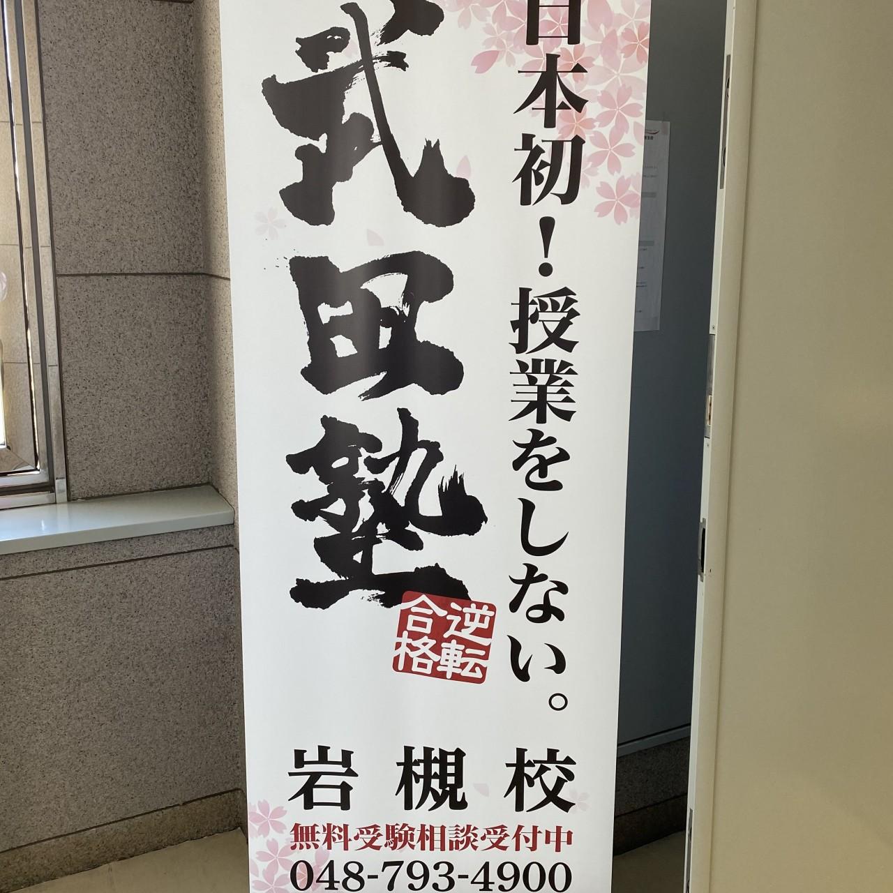 武田塾ロールアップバナー
