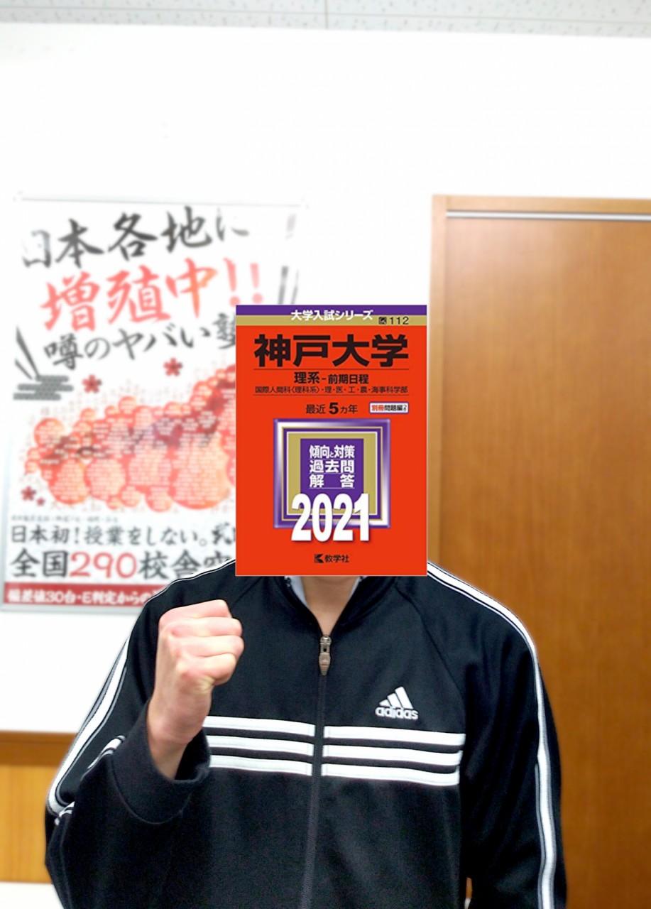 川西明峰高校卒神戸大学逆転合格