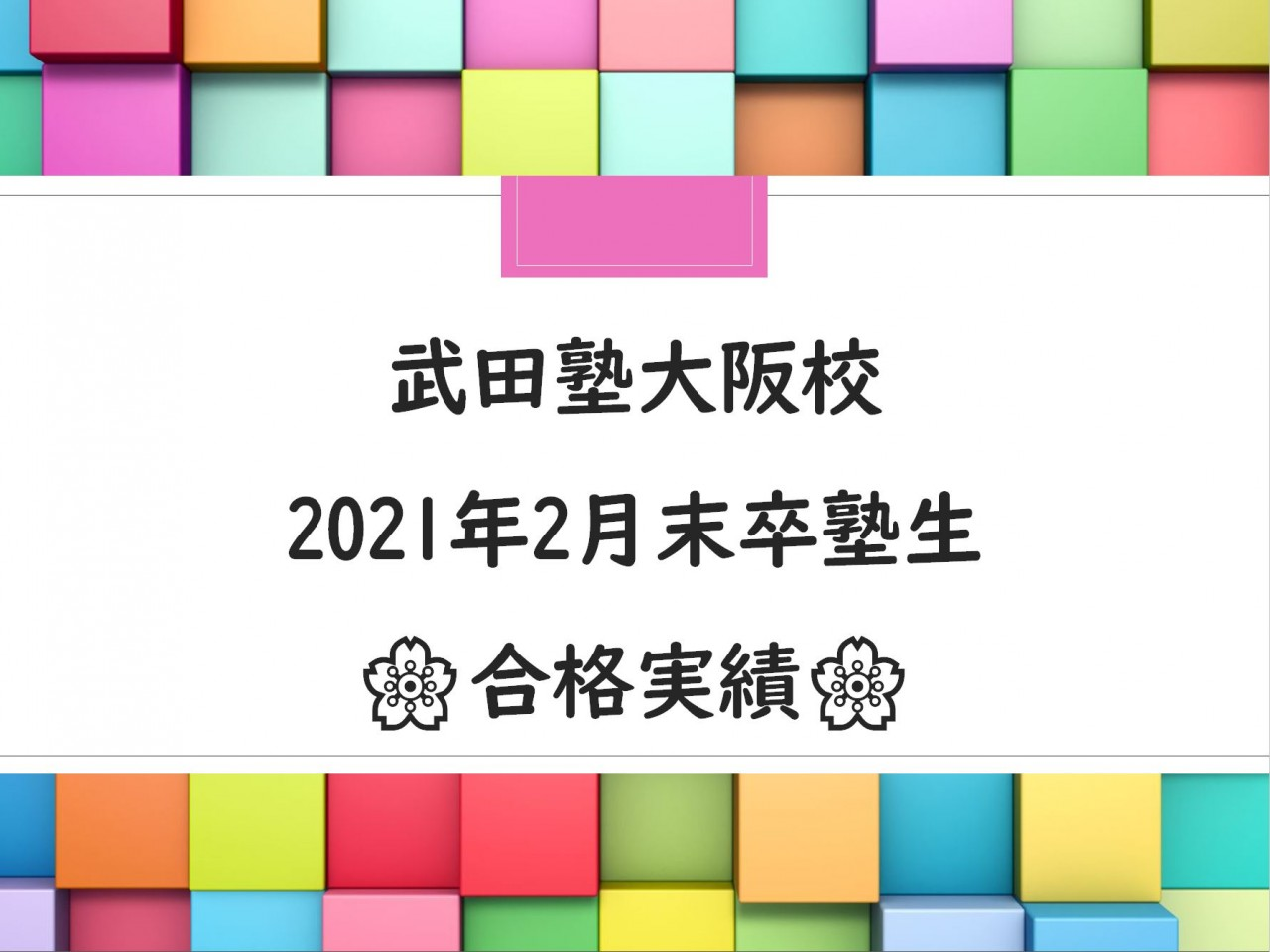 大阪校2021合格実績