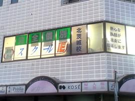 kitaibaraki_schoolhouse