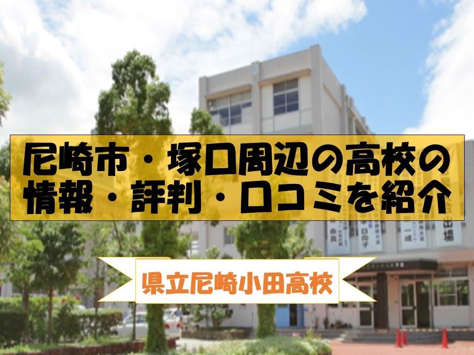 県立 尼崎 小田 高校