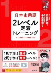 日本史用語2レベル定着トレーニング
